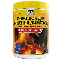 Эффективный удалитель сажи для чистки дымохода HANSA (1 кг.)
