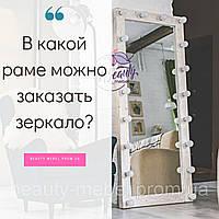 В какой раме можно заказать зеркало?
