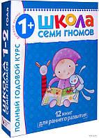 Полный годовой курс. Для занятий с детьми от 1 года до 2 лет (комплект из 12 книг) Школа Семи Гномо
