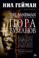 Нил Гейман: Пора туманов. The Sandman. Песочный человек. Книга 4