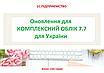 Обновления для 1С:Комплексный учет 7.7 для України. Новая форма декларации по прибыли