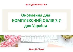 Обновления для Комплексний облік 7.7 для України. Новая форма декларации по прибыли
