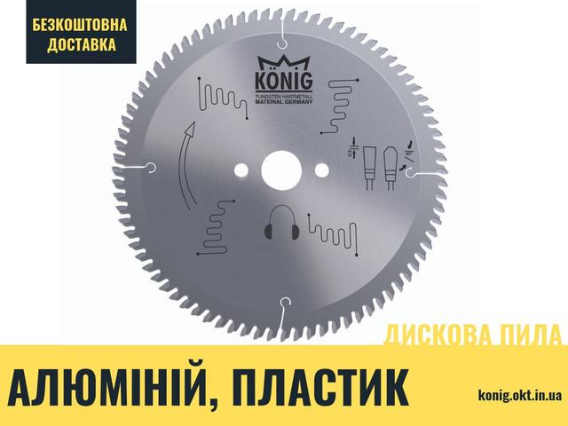 420х2,8х30х80 пила дисковая для профиля из алюминия и пвх KONIG