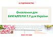 Обновления для 1С:Бухгалтерія 7.7 для України. Новая форма декларации по прибыли