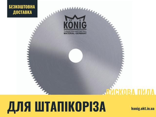 200х2,1х20х60-100 фрезерный диск для штапикореза (пвх, алюминий) KONIG