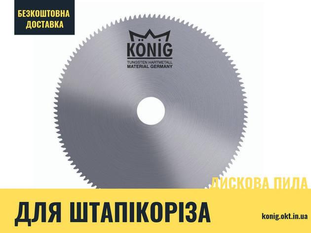 200х2,1х20х60-100 фрезерный диск для штапикореза (пвх, алюминий) KONIG, фото 2