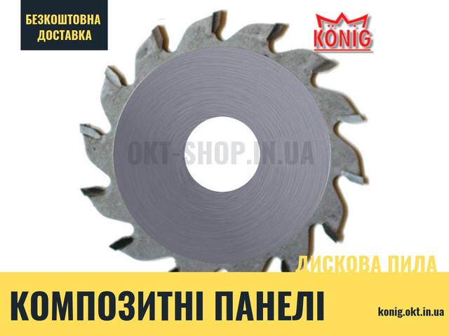 150х8х30х18 пила дисковая для композитных панелей  KONIG
