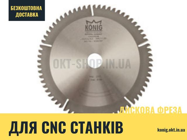 250х4,5/3,5х20х56+6 пила дискова для цнц cnc обладнання KONIG