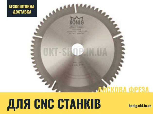 250х4,5/3,5х20х56+6 пила дискова для цнц cnc обладнання KONIG, фото 2