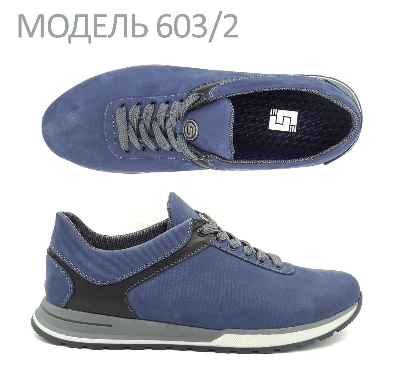 5e21f3385 Комфортные кожаные мужские кроссовки синего цвета с контрастной черной  вставкой