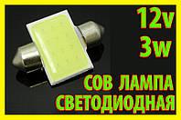 Светодиодные лампы для авто №02 COB белая C5W SV8,5 Festoon 31мм светодиодная лампочка светодиод 12V LED
