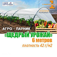 """Парник """"Щедрый урожай"""" 6 м. 42г/м² (мини теплица) ОПТ"""