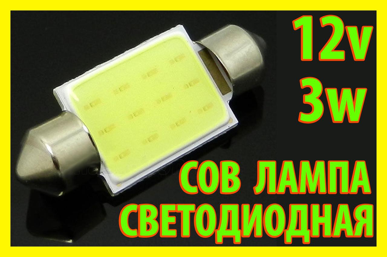 Светодиодные лампы №03 COB белая C5W SV8,5 Festoon 42мм светодиодная лампа 12V LED светодиод
