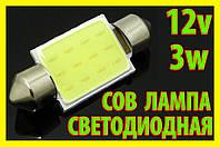 Светодиодные лампы №03 COB белая C5W SV8,5 Festoon 42мм светодиодная лампа 12V LED светодиод, фото 1