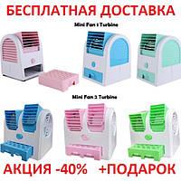 Настольный мини-кондиционер Conditioning Air Cooler USB Electric Mini Fan Original size mini
