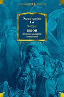 Эдгар Аллан По: Ворон. Полное собрание сочинений