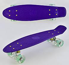 Скейт Пенни борд Best Board 0660 фиолетовый, доска=55 см, колёса PU, светятся