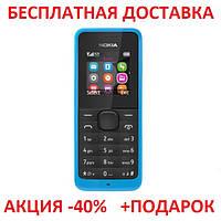 Кнопочный мобильный телефон Nokia 105 Original size 1 sim карты, 800 Mah, FM радио, сотовый