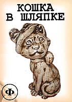 """Садово-парковая фигура """"Кот в шляпе"""" из шамотной глины"""