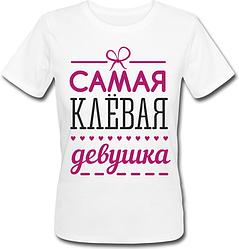 Женская футболка Самая Клёвая Девушка (белая)
