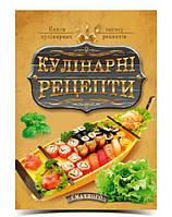 Книга для записи рецептов ,твердая обложка
