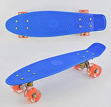 ДетскийСкейтПенни борд0880Best Board синий со светящимися колесами