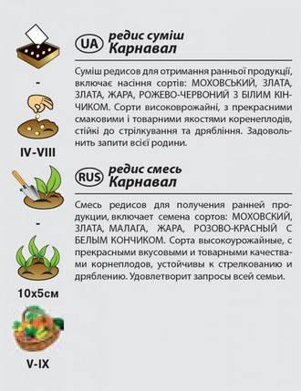 """Смесь ранних сортов редиса """"Карнавал"""" (3 г) от Agromaksi seeds, фото 2"""
