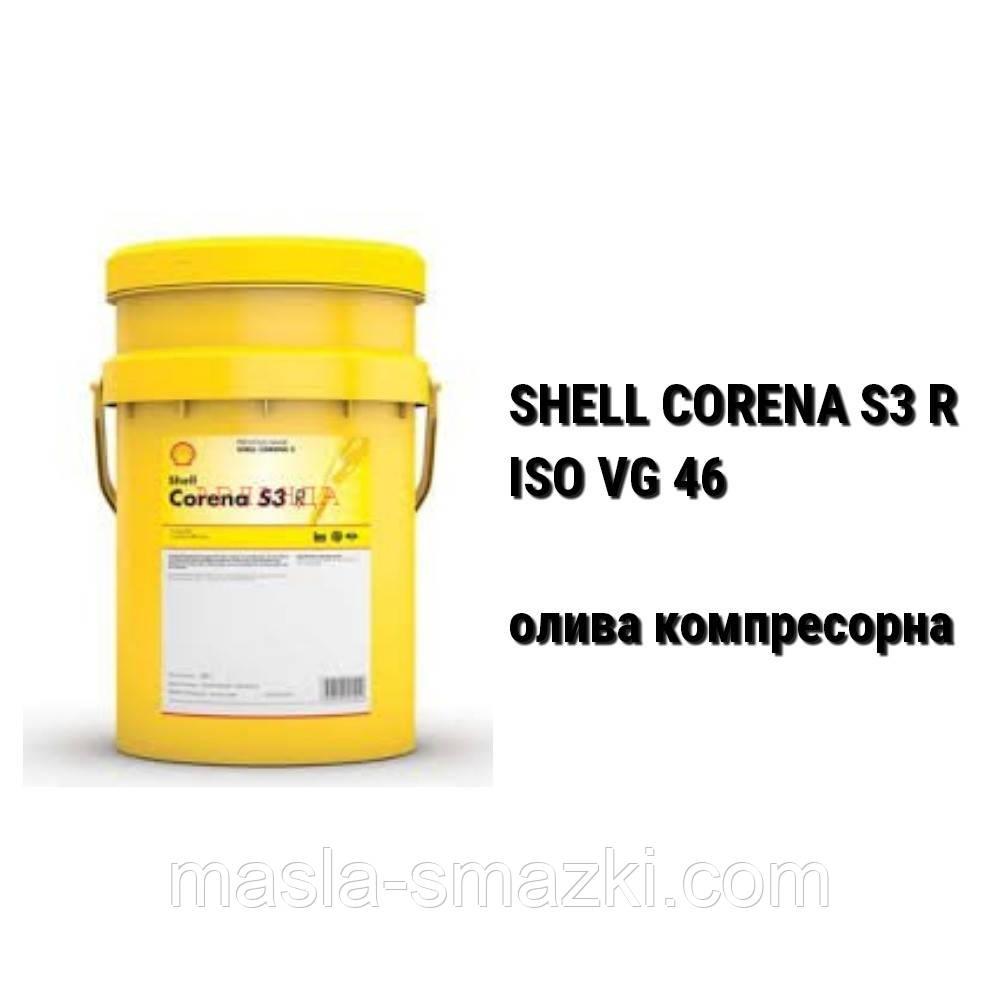 SHELL Corena S3 R 46 (ISO VG 46) олива компресорна (20 л)
