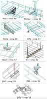 Система опорных элементов (система монтажа металлических кабельных лотков)