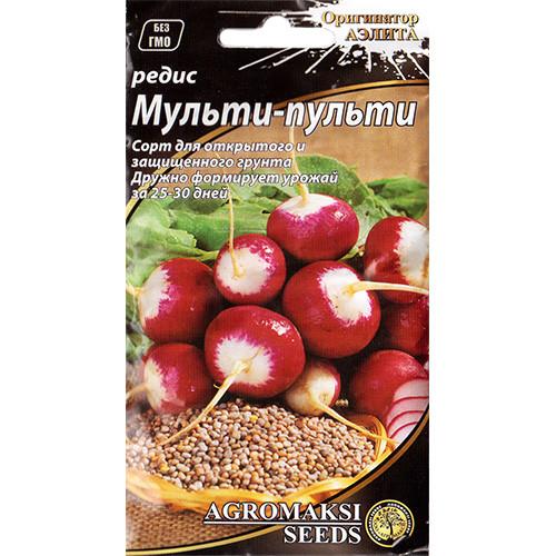"""Насіння редиски середньораннього, смачного """"Мульти-пульти"""" (3 р) від Agromaksi seeds"""