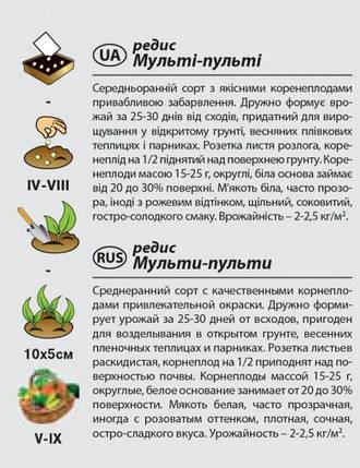 """Насіння редиски середньораннього, смачного """"Мульти-пульти"""" (3 р) від Agromaksi seeds, фото 2"""