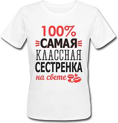 Женская футболка 100% Самая Классная Сестренка На Свете (белая)