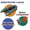Лодка Kolibri KM-330 new + Слань-книжка КМ260-КМ300 настил (Жилет страховочный Kolibri 90-110 кг. В ПОДАРОК!)