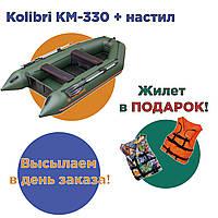 Лодка Kolibri KM-330 new + Слань-книжка КМ260-КМ300 настил (Жилет страховочный КОЛИБРИ 70-90кг В ПОДАРОК!)