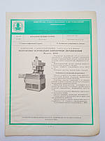 """Журнал (Бюллетень) """"Полуавтомат вертикально-доводочный двухдисковый 3Е816  7.11.025"""", фото 1"""