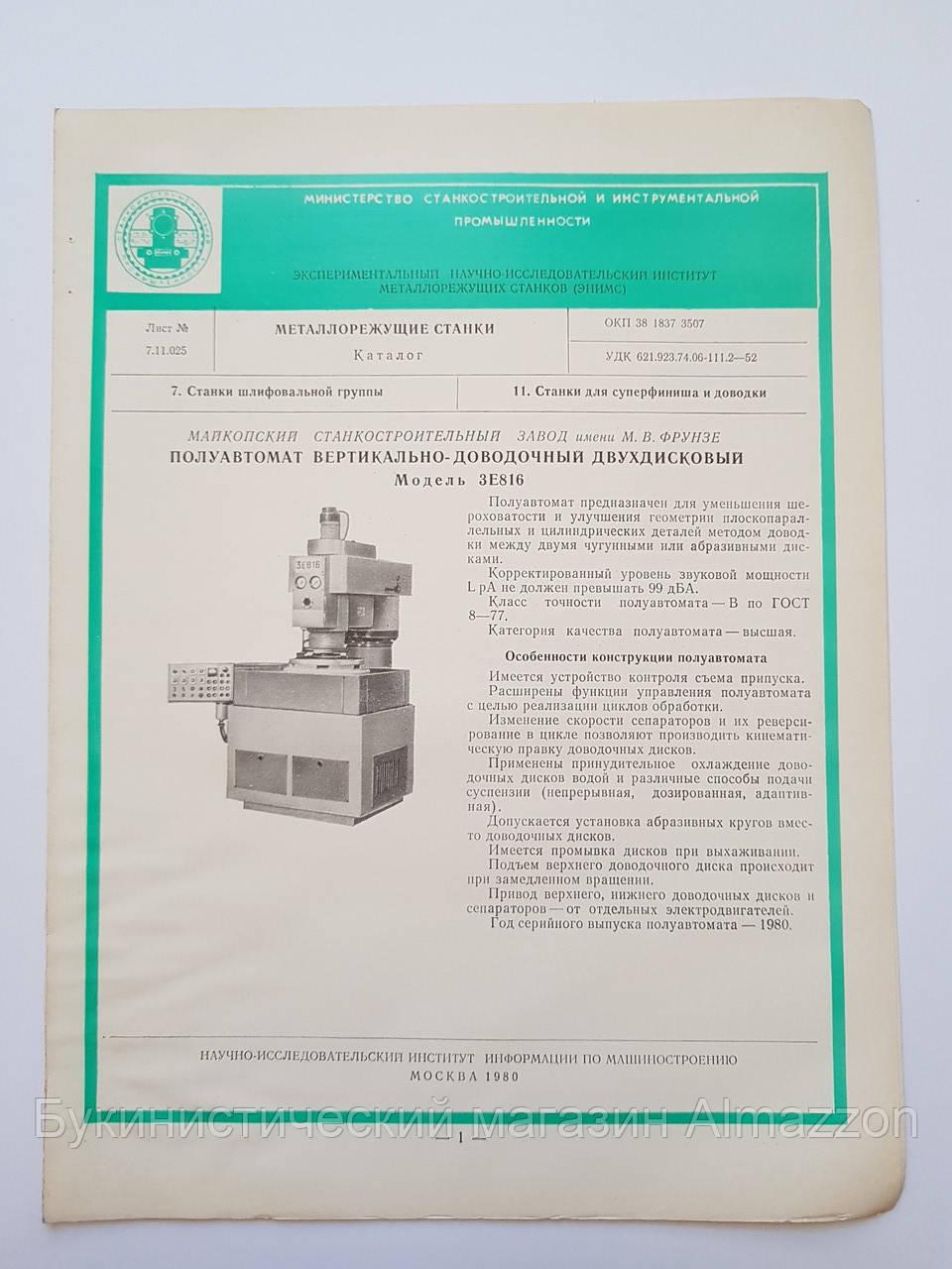 """Журнал (Бюллетень) """"Полуавтомат вертикально-доводочный двухдисковый 3Е816  7.11.025"""""""