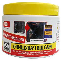 Эффективный удалитель сажи для чистки дымохода HANSA (0,5 кг.)