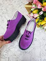 Фиолетовые женские туфли демисезонные на шнуровке широкая грубая подошве гламурные туфли