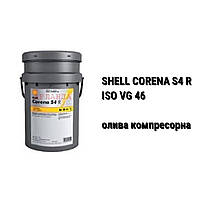 SHELL Corena S4 R 46 (ISO VG 46) олива компресорна -(20 л)