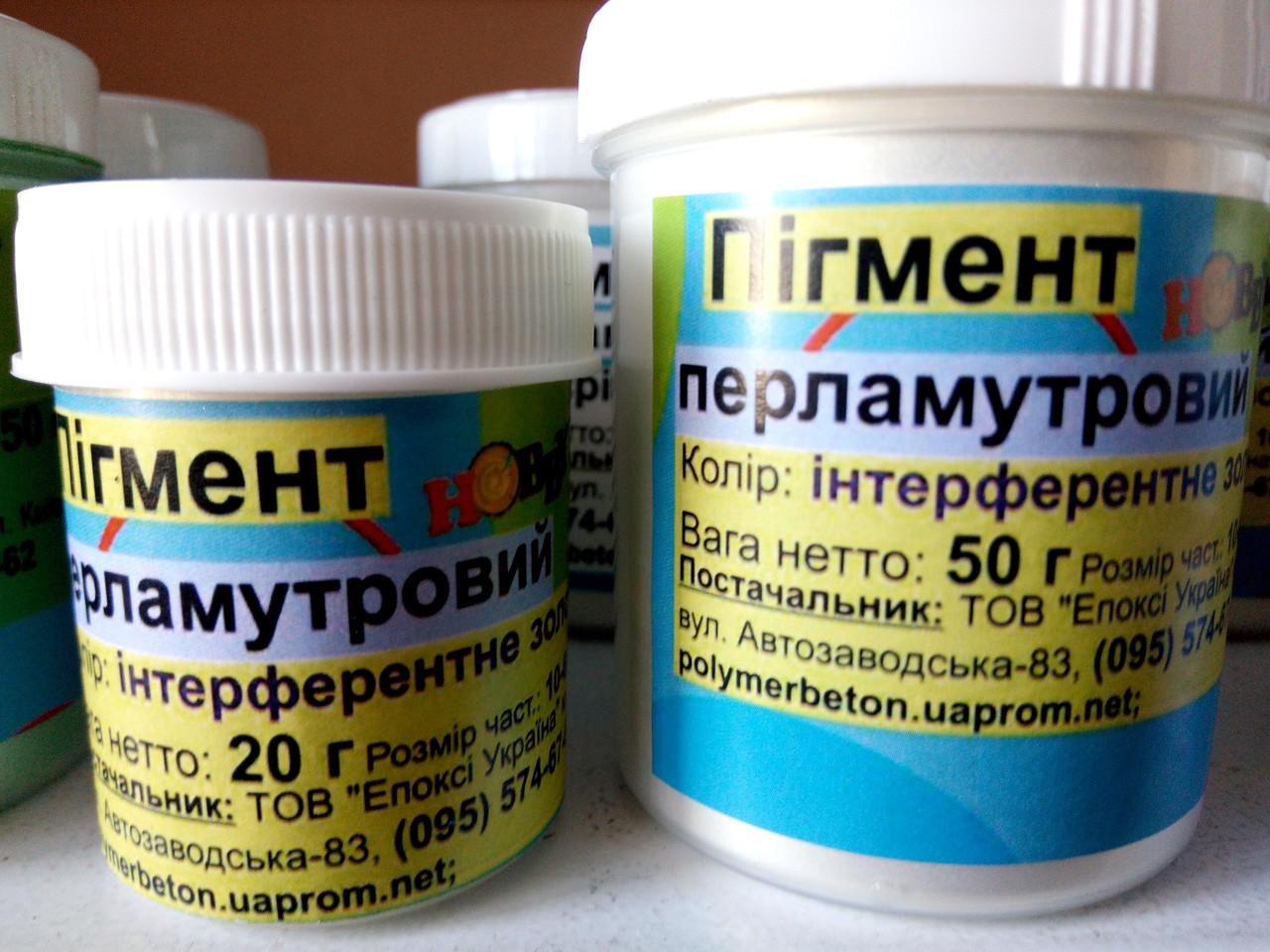 """Перламутр колір """"інтерферентне золото"""" - 50 грам"""
