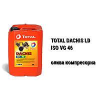 TOTAL DACNIS LD 46 (ISO VG 46) олива компресорна (20 л)