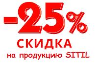 Акция! Скидка 25%!