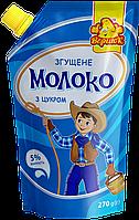 """Сгущённое молоко ТМ""""Вершок"""" 5%, 270 г"""