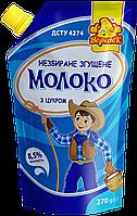 """Сгущённое молоко ТМ""""Вершок"""" 8.5%, 270 г"""