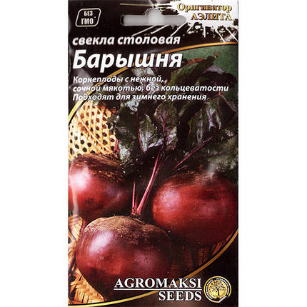 "Семена свеклы ранней, вкусной ""Барышня"" (3 г) от Agromaksi seeds, фото 2"