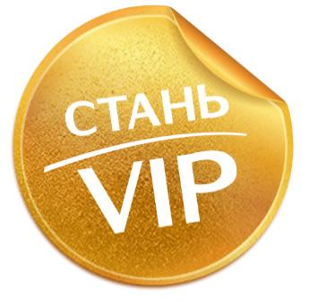 Программа VIP-клиент