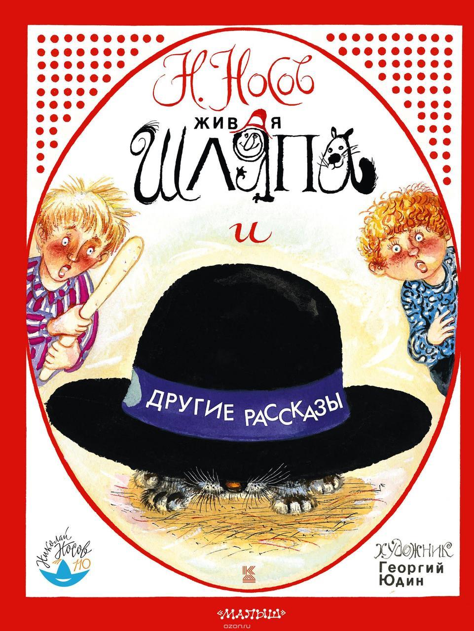 Живая шляпа и другие рассказы Носов Н.