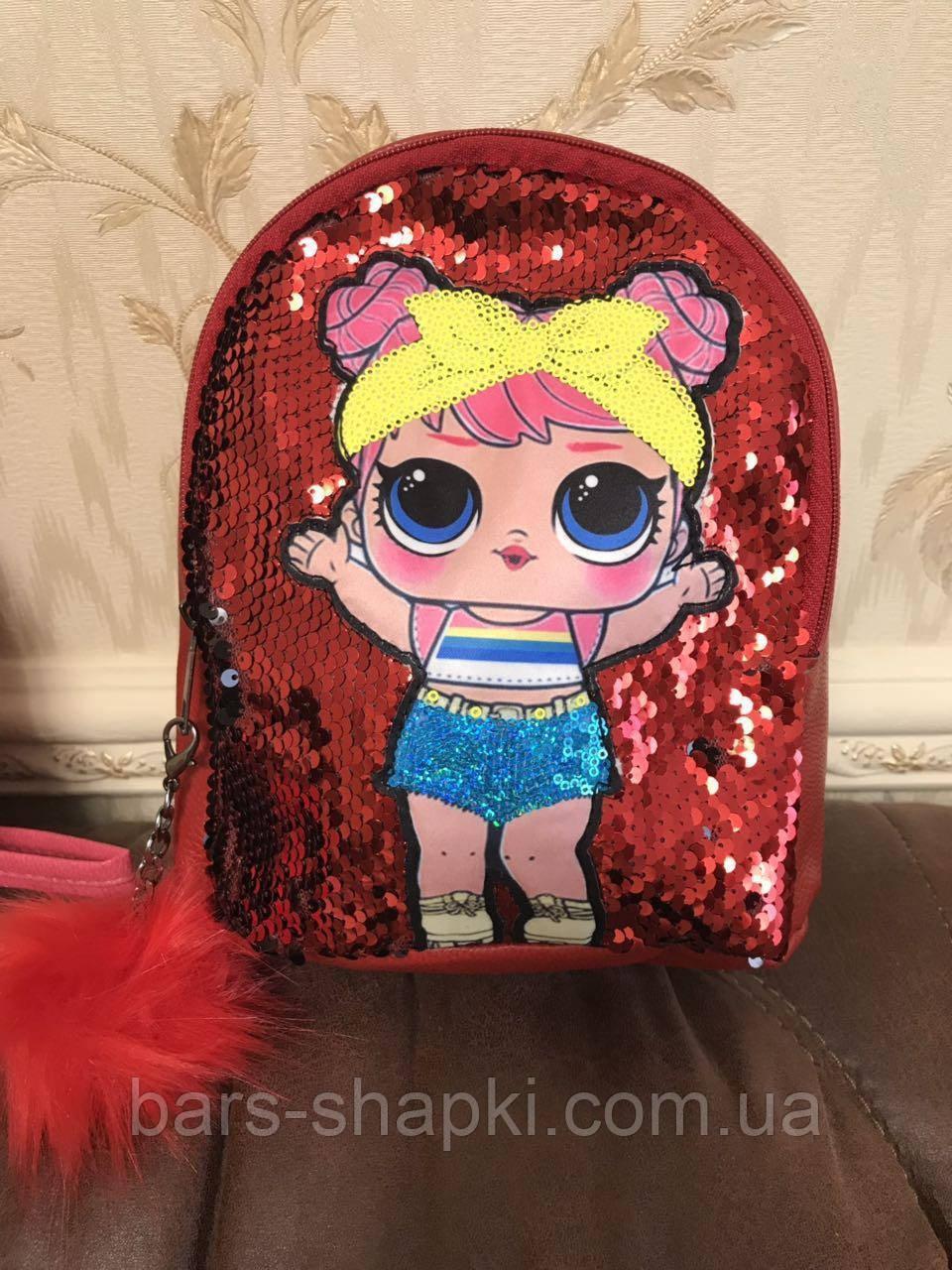 Новинка. Детский рюкзак ЛОЛ с паетками и меховым помпоном. Хит продаж!