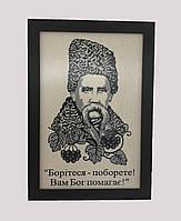 """Вишитий портрет Тараса Шевченка """" Борітеся поборете! - Вам Бог помагає! """" із дерев'яною рамкою"""