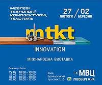 MTKT Innovation 2019 - специализированная выставка оборудования, фурнитуры и коплектующих.